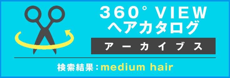 360°VIEWヘアカタログ アーカイブス
