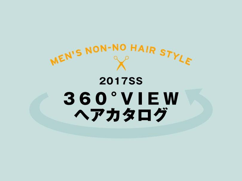 夏の髪型を見つけよう! 360°VIEWヘアカタログ