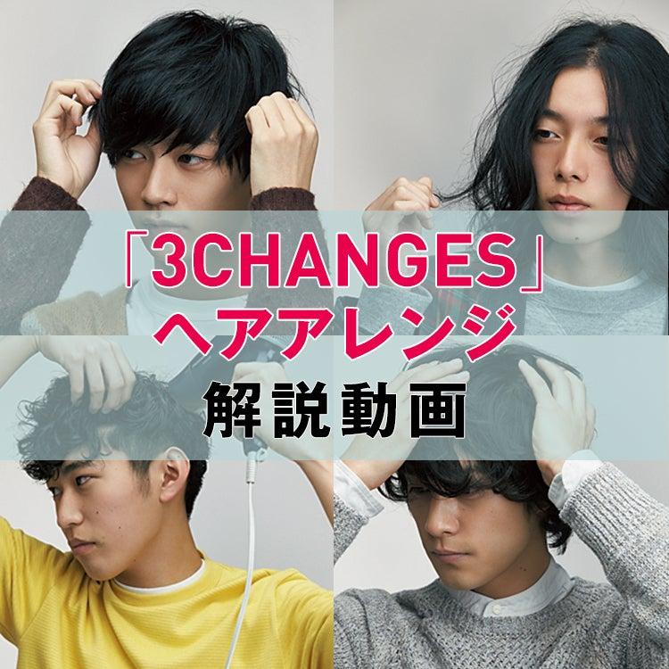 3CHANGESヘアアレンジ 解説動画集