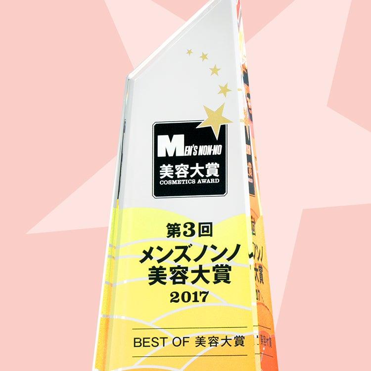 メンズノンノ美容大賞2017