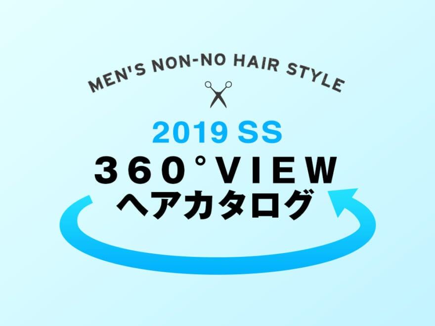 2019夏の最強ヘアカタログ、360°自由に回してなりたい髪型を完全チェック!