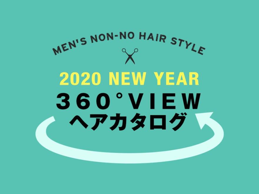 2020年男子ヘアカタログ、人気8サロンから最新の提案。回せる360°写真つき!