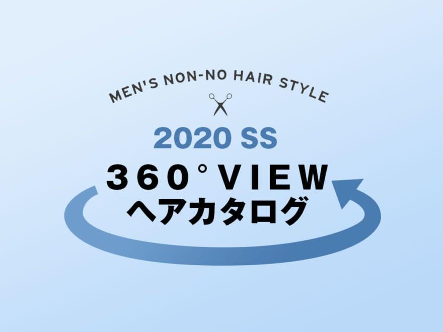 最強ヘアBOOK2020・360°自由に回してなりたい髪型を全方位チェック!