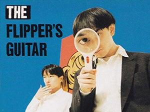 <span>フリッパーズ・ギター</span> 『恋とマシンガン』