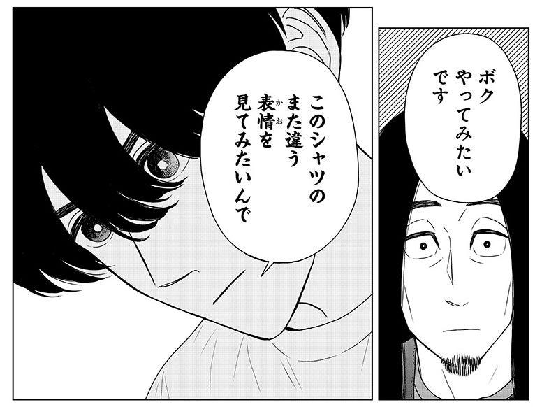 第9話#久しぶりの来客