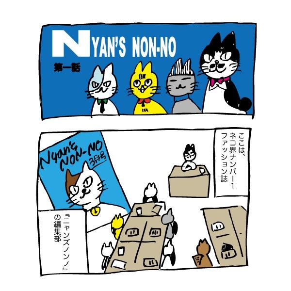 【漫画】ニャンズノンノ4月号もスニャーカーだ!【猫】