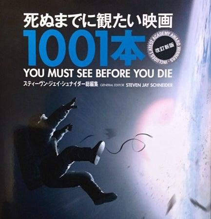 死ぬまでに観たい映画が、1001本も!
