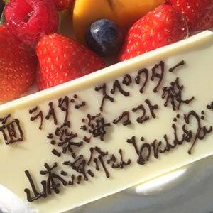 誕生日のサプライズのケーキ! 美味でした!