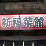 地元・京都のお気に入りのラーメン屋が、東京にもありました!