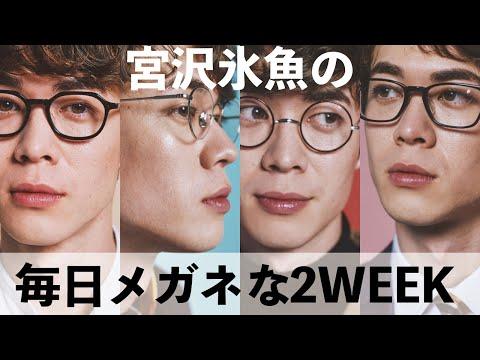 【メイキング】宮沢氷魚が14のメガネコーデを披露!