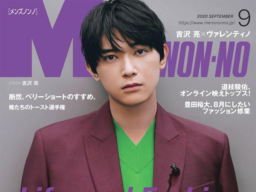 8月6日(木)発売、メンズノンノ9月号で吉沢 亮さんが表紙に登場!