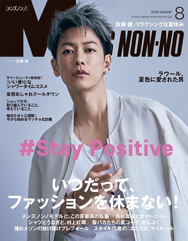 MEN'S NON-NO 8月号のご紹介|#Stay Positive いつだって、ファッションを休まない!