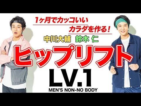 【筋トレ】ヒップリフトLv1「シングルヒップリフト」【MEN'S NON-NO BODY】
