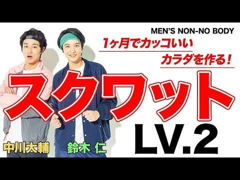【筋トレ】スクワットLv2「ワンレッグスクワット with チェアー」【MEN'S NON-NO BODY】