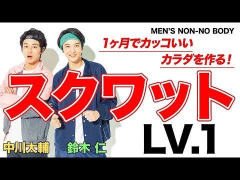 【筋トレ】スクワットLv1「ワンレッグ スクワット」【MEN'S NON-NO BODY】