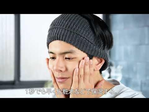 【④拭く】基本の洗顔方法を動画で伝授!