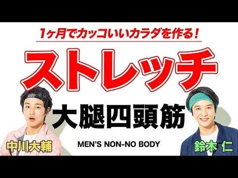 【ストレッチ】大腿四頭筋【MEN'S NON-NO BODY】