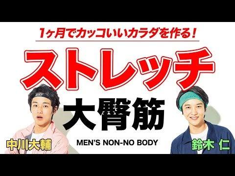【ストレッチ】大臀筋【MEN'S NON-NO BODY】