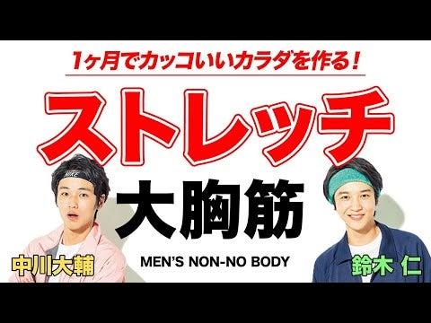 【ストレッチ】大胸筋【MEN'S NON-NO BODY】