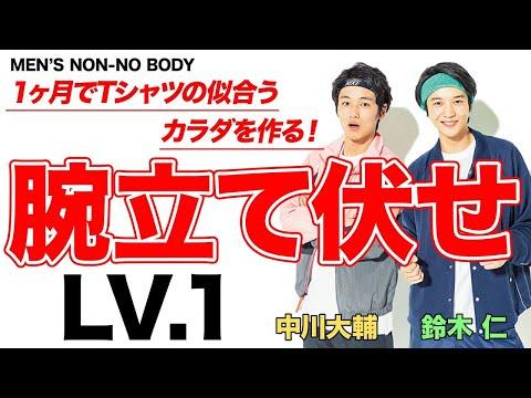 【筋トレ】プッシュアップLv1「ニーリング プッシュアップ」【MENS' NON-NO BODY】