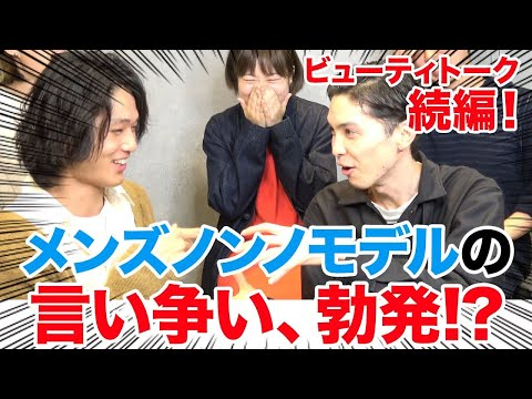 【トーク第二弾!】メンズノンノビューティYouTube始動「ビューティトーク」第2弾!