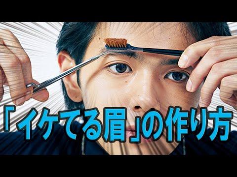 「イケてる眉」の作り方、2020年決定版! メンズノンノモデル井上翔太が実演!