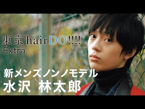新メンズノンノモデル水沢林太郎の撮影風景とメッセージをお届け!