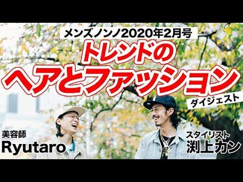 【最旬ヘアとファッション】原宿のトレンドから2人の出会いまでRyutaroと渕上カンが語りつくす!【メンズノンノ2002年2月号】