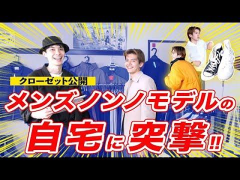守屋光治が井上翔太の家を訪問!