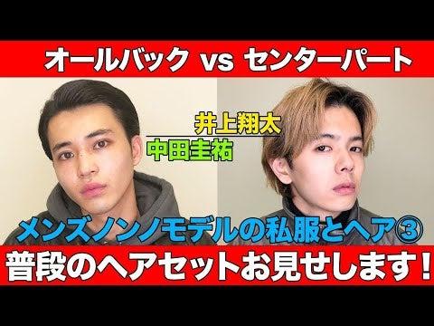 【センターパートvsオールバック】超簡単!中田圭祐と井上翔太が私服に合わせたいつものセルフスタイリングを見せちゃいます!