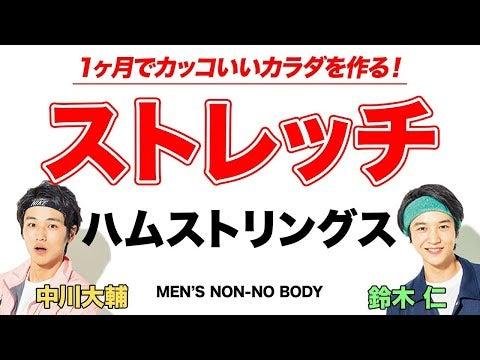 【ストレッチ】ハムストリングス【MEN'S NON-NO BODY】