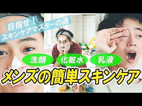 【メンズスキンケア】水沢林太郎が挑戦! 「洗顔」「化粧水」「乳液」スキンケアマスターへの道