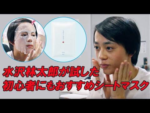 メンズノンノモデル水沢林太郎が試した初めてでも使いやすいシートマスク!