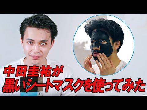 メンズノンノモデル中田圭祐が黒いシートマスクを使ってみた!