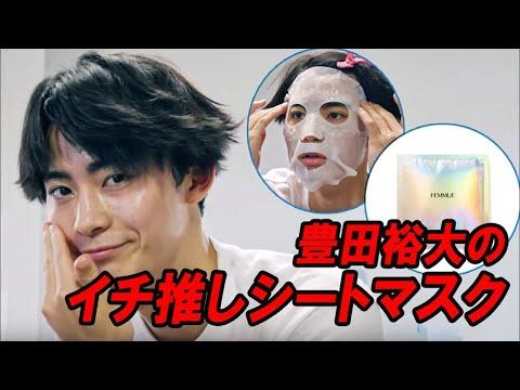 メンズノンノモデル豊田裕大のイチ推しは? シートマスクを徹底お試し!