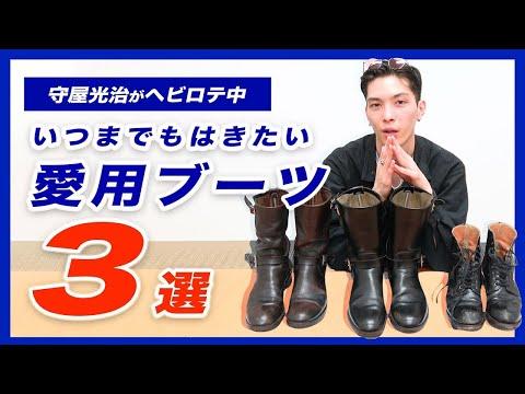 """ブーツ好き守屋の愛用 BEST3。 """"育てられる""""ブーツは楽しい!"""