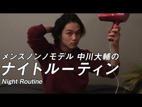【中川大輔編】メンズノンノモデルのナイトルーティン