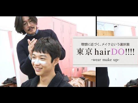 【鈴木仁】「東京hairDO!!!! -wear make up-」のバックステージを初公開!【KANADA】