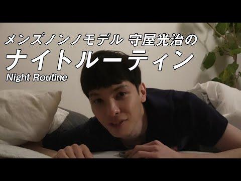 【守屋光治編】メンズノンノモデルのナイトルーティン
