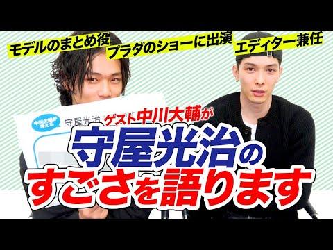 守屋光治の「スゴイところ」を、メンズノンノモデル中川が解説!