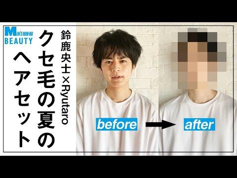 【鈴鹿央士】クセ毛のための「夏の簡単ヘアセット」、教えます!【Ryutaroお悩み相談②】