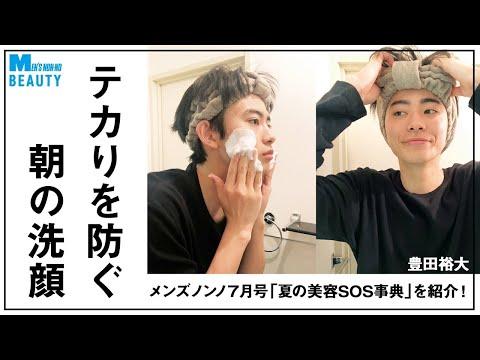 【豊田裕大がナビ】テカりを防ぐ朝の洗顔方法を教えます!【メンズノンノ7月号】
