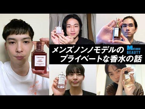 【私物紹介】メンズノンノモデルの愛用香水を教えます!
