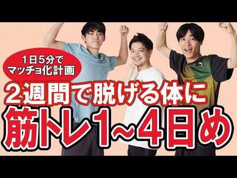 【筋トレ1~4日め】1日5分でマッチョ化計画。今からでもTシャツの似合う身体に!