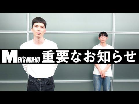 【重大発表】メンズノンノ公式YouTubeチャンネルがリニューアル!