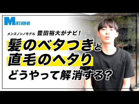 【豊田裕大】夏の髪の2大問題、頭皮・頭髪の悩みの解消法!