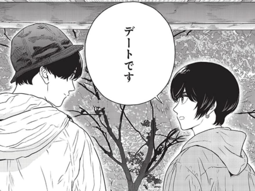 連載漫画『服福人々』 第14話#デート