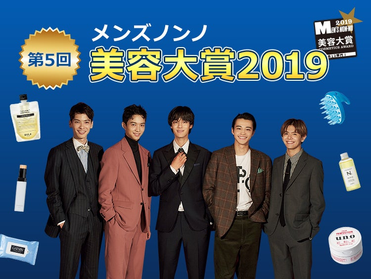メンズノンノ美容大賞2019