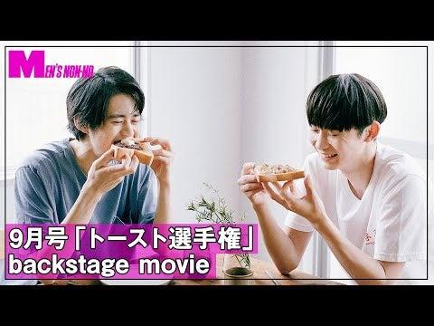 【鈴鹿央士&豊田裕大】9月号「トースト選手権」バックステージ動画を公開!