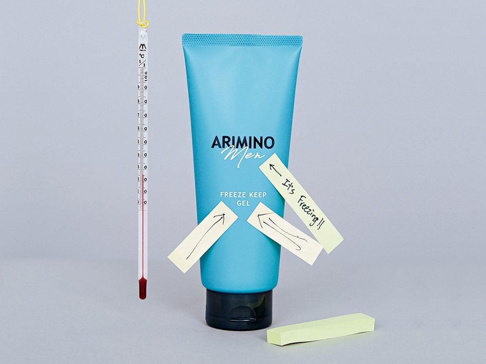 アリミノの新しいヘアジェルは動かしやすさとキープ力が両立! 香りのよさも◎